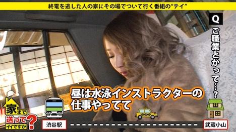 【ドキュメンTV】家まで送ってイイですか? case 45 ゆきのさん 21歳 水泳インストラクター(夜はキャバクラ) 3