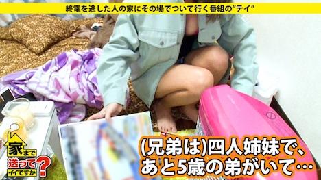 【ドキュメンTV】家まで送ってイイですか? case 45 ゆきのさん 21歳 水泳インストラクター(夜はキャバクラ) 7