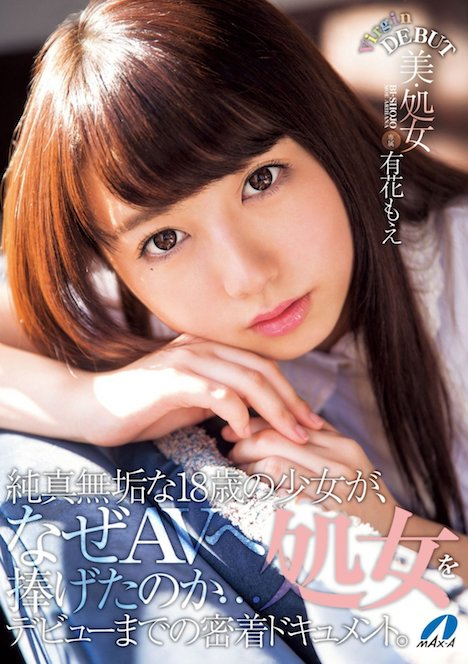 【新作】美・処女 BI-SHOJO 有花もえ 1
