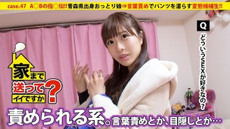 【ドキュメンTV】家まで送ってイイですか? case 47 みゆさん 24歳 マッサージ師 1