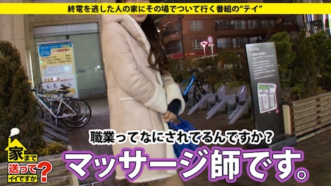 【ドキュメンTV】家まで送ってイイですか? case 47 みゆさん 24歳 マッサージ師 2