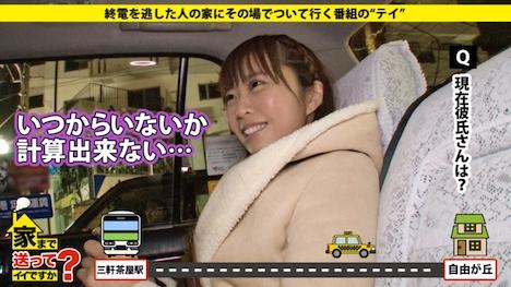 【ドキュメンTV】家まで送ってイイですか? case 47 みゆさん 24歳 マッサージ師 3