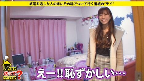 【ドキュメンTV】家まで送ってイイですか? case 47 みゆさん 24歳 マッサージ師 6