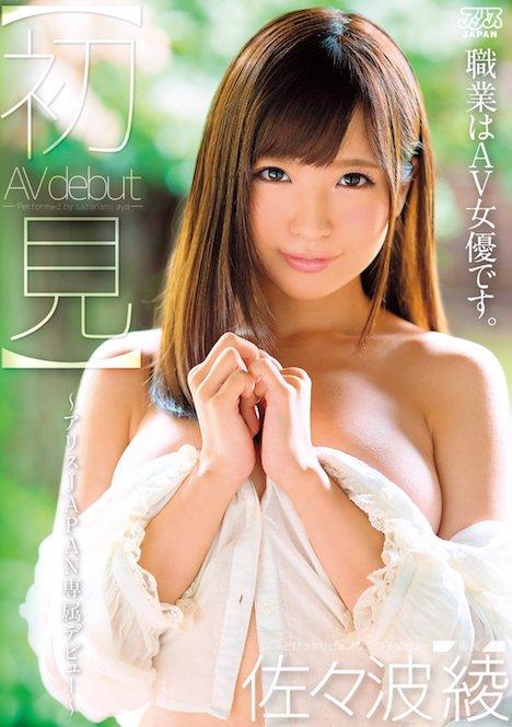 【初見】 佐々波綾 職業はAV女優です。