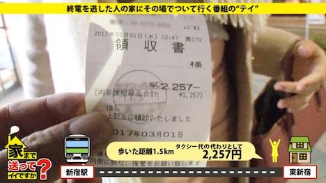 【ドキュメンTV】家まで送ってイイですか? case 48 やすこさん 25歳 美容部員 4