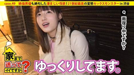 【ドキュメンTV】家まで送ってイイですか? case 49 なおさん 21歳 大学生(たこ焼き売りポールダンサー) 1