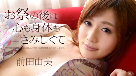 【カリビアンコム】お祭りのあとは心も身体もさみしくて 前田由美
