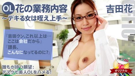 【HEYZO】OL花の業務内容~デキる女は咥え上手~ 吉田花