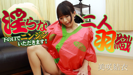 【HEYZO】淫らな二人羽織~下の口でニンジンいただきます!~ 美咲結衣