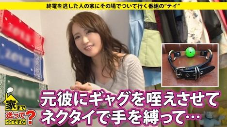 【ドキュメンTV】家まで送ってイイですか? case 53 りょうさん 25歳 売れないキャバクラ嬢 5