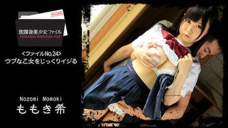 【HEYZO】放課後美少女ファイル No 24~ウブな乙女をじっくりイジる~ ももき希