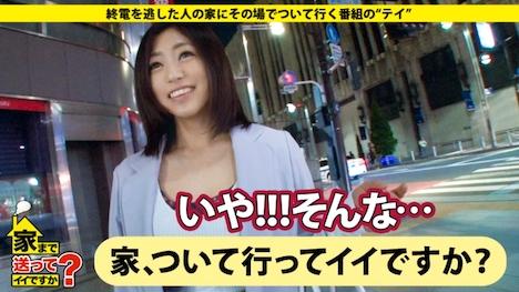 【ドキュメンTV】家まで送ってイイですか? case 56 ひかりさん 23歳 保育士 2