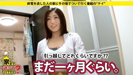 【ドキュメンTV】家まで送ってイイですか? case 56 ひかりさん 23歳 保育士 6