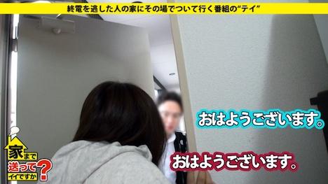 【ドキュメンTV】家まで送ってイイですか? case 56 ひかりさん 23歳 保育士 15