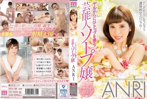 【新作】ヤルからにはトップを獲る!芸能人ソープ嬢 ANRI 12