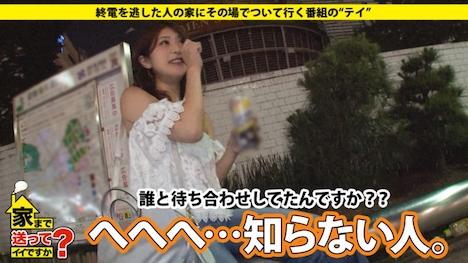 【ドキュメンTV】家まで送ってイイですか? case 61 あんさん 26歳 大学職員(広報) 2