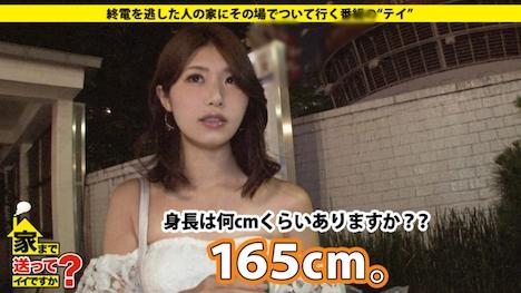 【ドキュメンTV】家まで送ってイイですか? case 61 あんさん 26歳 大学職員(広報) 3