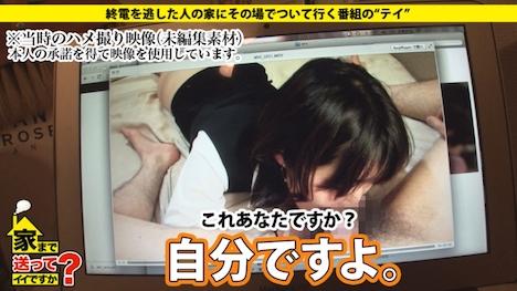 【ドキュメンTV】家まで送ってイイですか? case 61 あんさん 26歳 大学職員(広報) 8