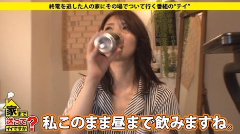 【ドキュメンTV】家まで送ってイイですか? case 61 あんさん 26歳 大学職員(広報) 19