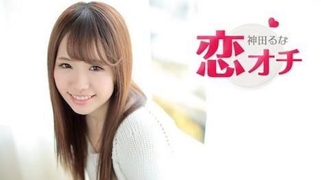 【カリビアンコム】恋オチ ~AV女優に憧れてこの業界にはいりました~ 神田るな 1