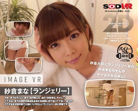 【VR】紗倉まな image VR 【ランジェリー】