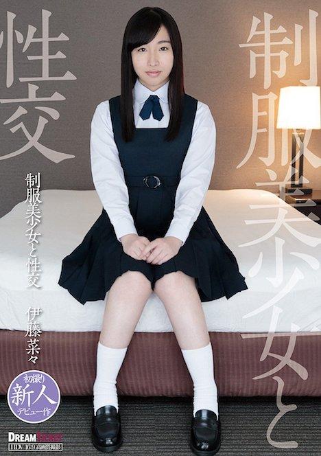 制服美少女と性交 伊藤菜々 1