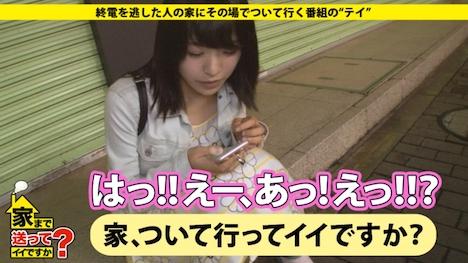 【ドキュメンTV】家まで送ってイイですか? case 63 あみさん 23歳 あるキャラクターの中の人メイドカフェ(掛け持ち) 2