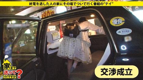 【ドキュメンTV】家まで送ってイイですか? case 63 あみさん 23歳 あるキャラクターの中の人メイドカフェ(掛け持ち) 3