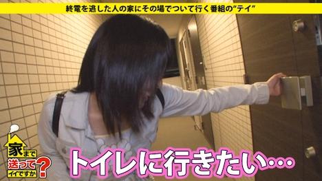【ドキュメンTV】家まで送ってイイですか? case 63 あみさん 23歳 あるキャラクターの中の人メイドカフェ(掛け持ち) 4