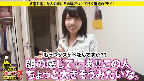【ドキュメンTV】家まで送ってイイですか? case 63 あみさん 23歳 あるキャラクターの中の人メイドカフェ(掛け持ち) 5