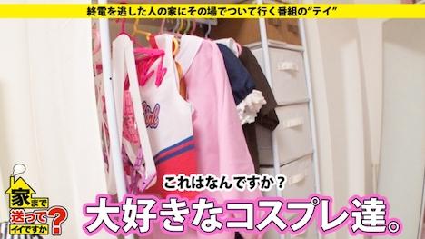 【ドキュメンTV】家まで送ってイイですか? case 63 あみさん 23歳 あるキャラクターの中の人メイドカフェ(掛け持ち) 6