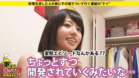 【ドキュメンTV】家まで送ってイイですか? case 63 あみさん 23歳 あるキャラクターの中の人メイドカフェ(掛け持ち) 7