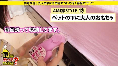 【ドキュメンTV】家まで送ってイイですか? case 63 あみさん 23歳 あるキャラクターの中の人メイドカフェ(掛け持ち) 8