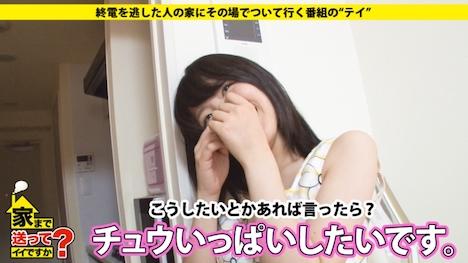 【ドキュメンTV】家まで送ってイイですか? case 63 あみさん 23歳 あるキャラクターの中の人メイドカフェ(掛け持ち) 12