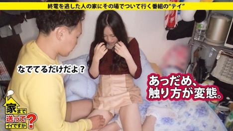 【ドキュメンTV】家まで送ってイイですか? case 64 みさきさん 20歳 キャバクラ嬢 14