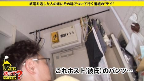 【ドキュメンTV】家まで送ってイイですか? case 64 みさきさん 20歳 キャバクラ嬢 23
