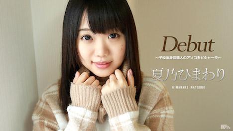 【カリビアンコム】Debut Vol 39 ~子役出身芸能人のアソコをビシャーラ~ 夏乃ひまわり