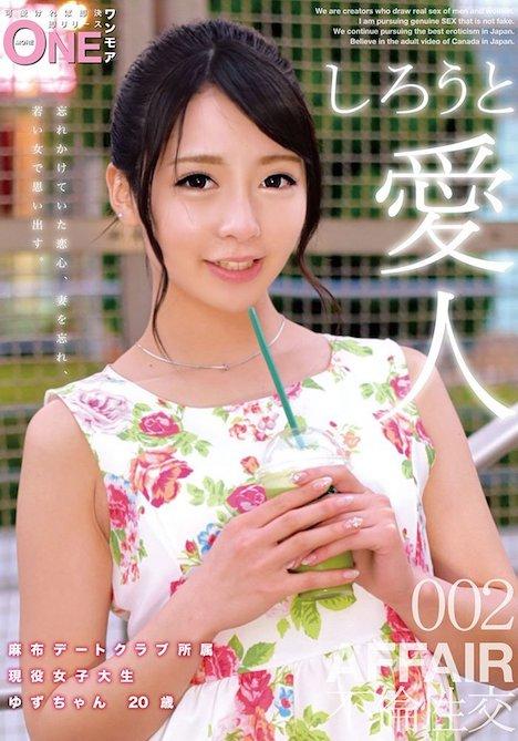 【新作】しろうと愛人 002 麻布デートクラブ所属 現役女子大生 ゆずちゃん20歳 1