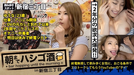 【プレステージプレミアム】朝までハシゴ酒 01 ゆうなちゃん 23歳 アパレル店員 1