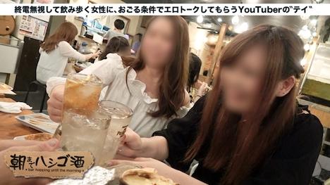【プレステージプレミアム】朝までハシゴ酒 01 ゆうなちゃん 23歳 アパレル店員 3