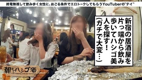 【プレステージプレミアム】朝までハシゴ酒 01 ゆうなちゃん 23歳 アパレル店員 4