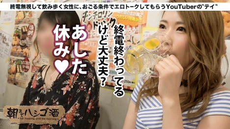 【プレステージプレミアム】朝までハシゴ酒 01 ゆうなちゃん 23歳 アパレル店員 6