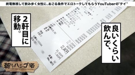 【プレステージプレミアム】朝までハシゴ酒 01 ゆうなちゃん 23歳 アパレル店員 8