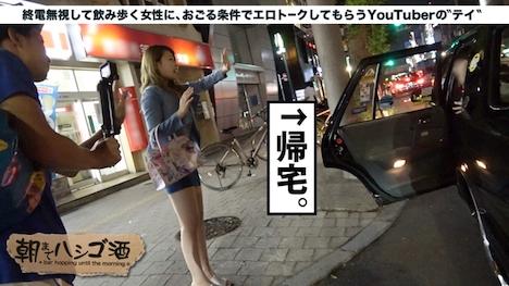 【プレステージプレミアム】朝までハシゴ酒 01 ゆうなちゃん 23歳 アパレル店員 13