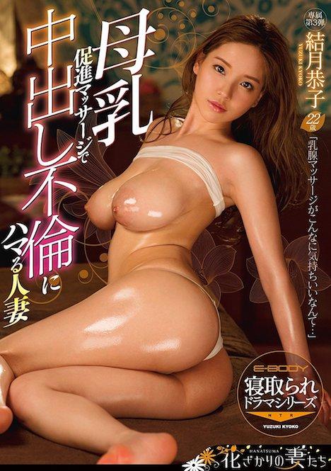 【新作】母乳促進マッサージで中出し不倫にハマる人妻 結月恭子 1
