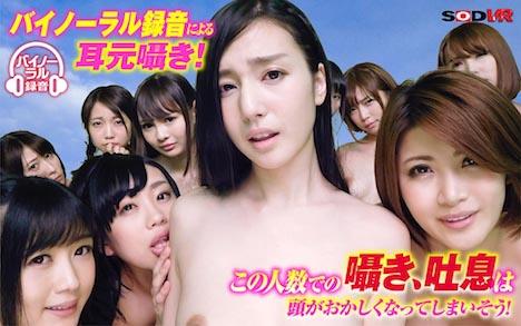 【VR】どこを向いても裸の美女だらけ!AV史上初!360°3D映像!極上美女14人に囲まれ前後左右全てから責められる超高刺激!今まで体験したことのない究極ハーレムSEX! 8