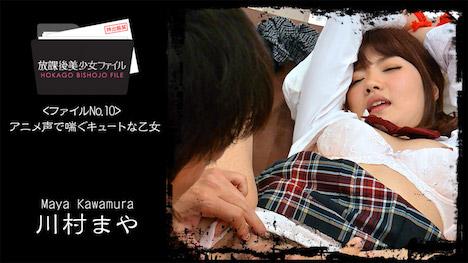 【HEYZO】放課後美少女ファイル No 10~アニメ声で喘ぐキュートな乙女~ 川村まや