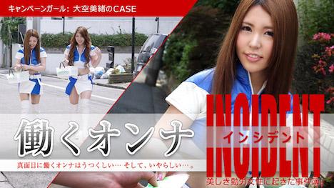 【カリビアンコム】働くオンナINCIDENT ~キャンペーンガール:大空美緒のCASE~