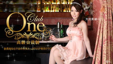 【一本道】CLUB ONE 大空美緒