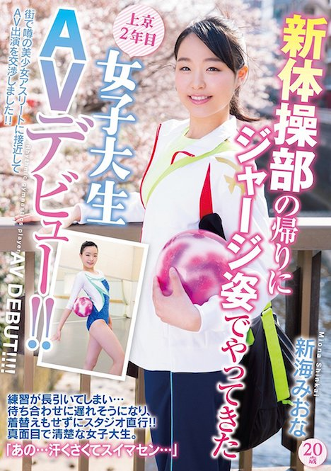 新体操部の帰りにジャージ姿でやってきた上京2年目女子大生AVデビュー!! 新海みおな 1